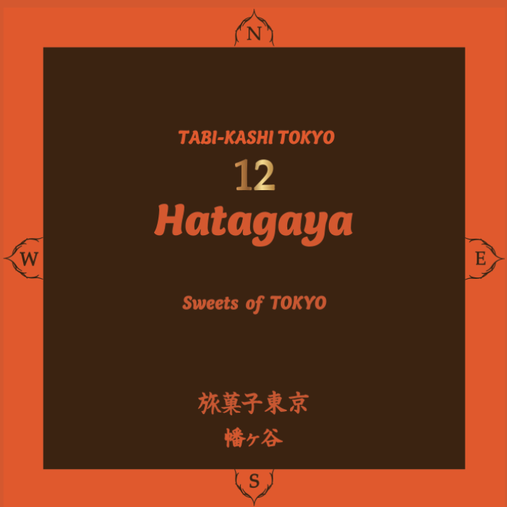 旅菓子東京12番幡ヶ谷