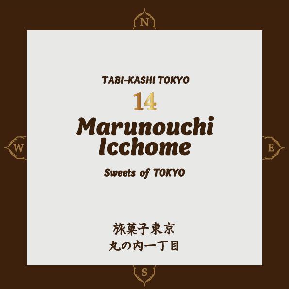 旅菓子東京14番