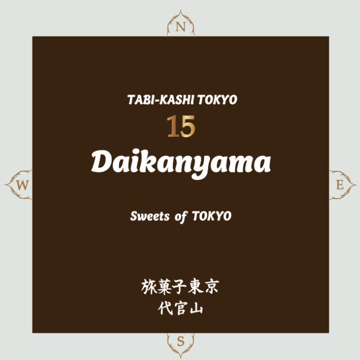 旅菓子東京15番代官山