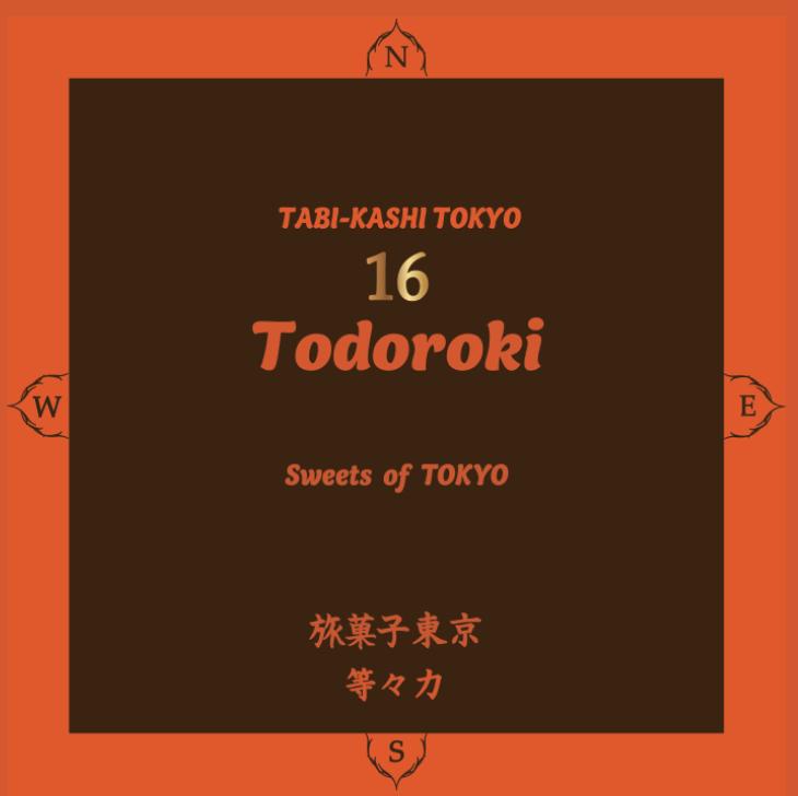 旅菓子東京16番等々力