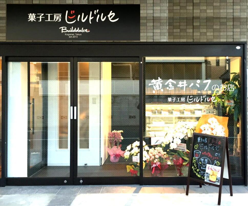 旅菓子東京18番 店舗