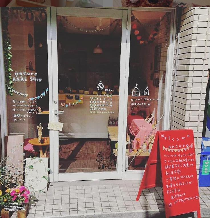 旅菓子東京17番 店舗