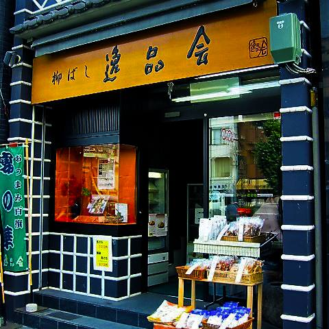 旅菓子東京22番 店舗