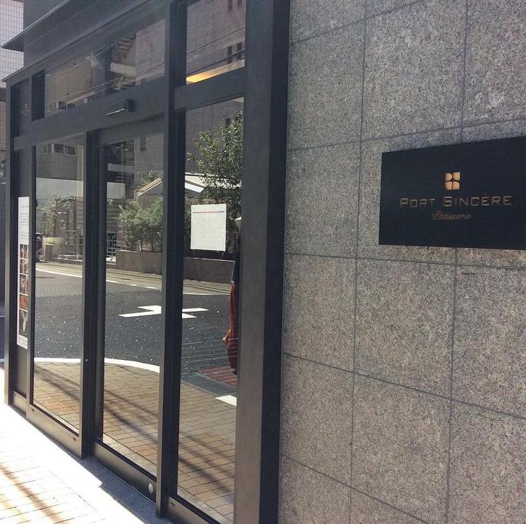 旅菓子東京34番 店舗