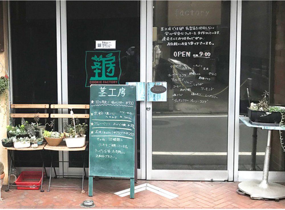 旅菓子東京20番 店舗
