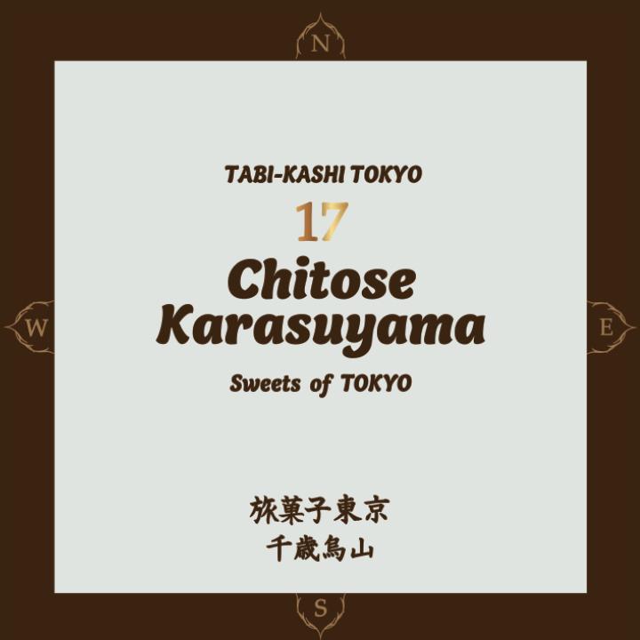 旅菓子東京17番千歳烏山
