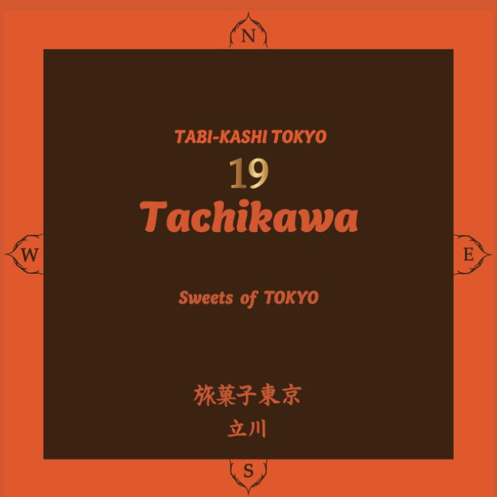 旅菓子東京19番