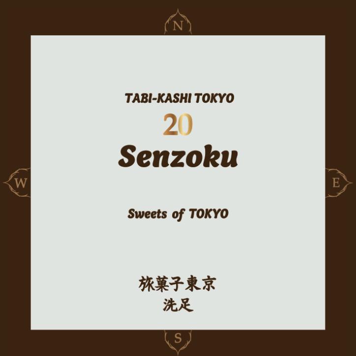 旅菓子東京20番洗足