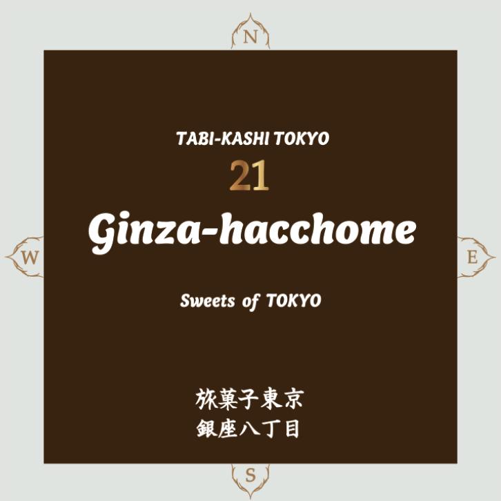 旅菓子東京21番銀座八丁目