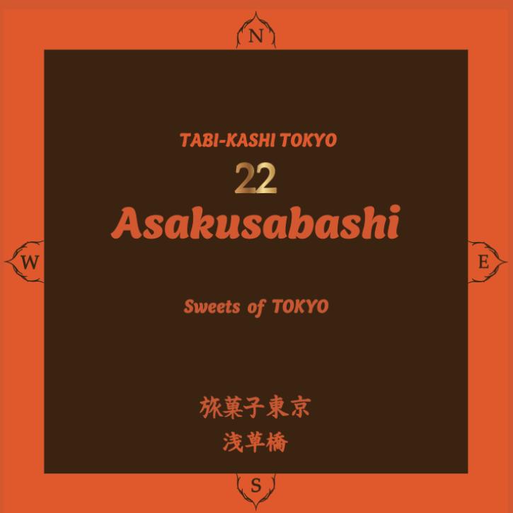 旅菓子東京22番
