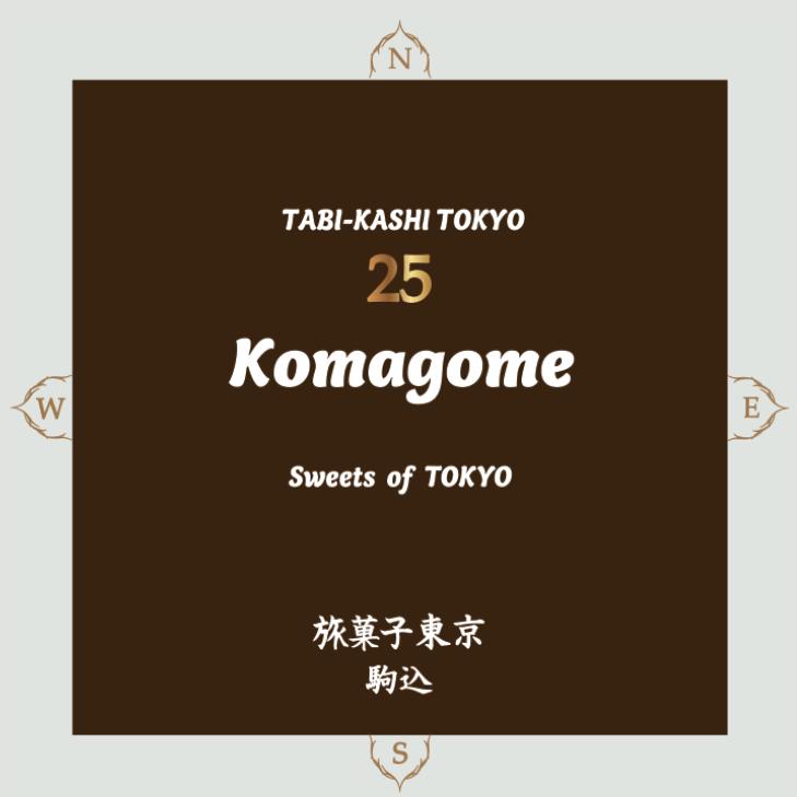 旅菓子東京25番駒込