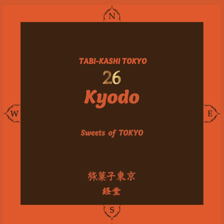 旅菓子東京26番経堂