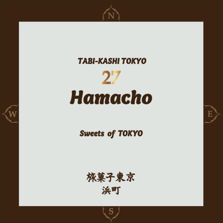 旅菓子東京27番浜町