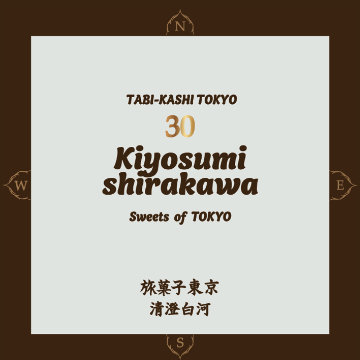 旅菓子東京30番清澄白河
