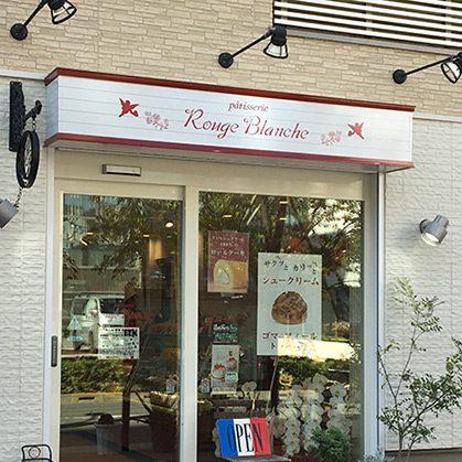 旅菓子東京31番 店舗