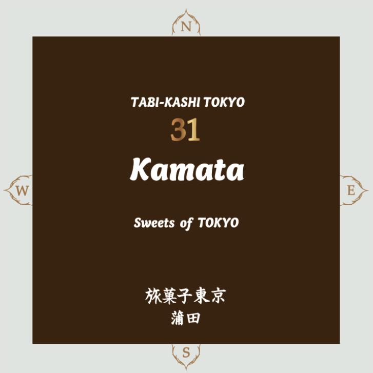 旅菓子東京31番蒲田