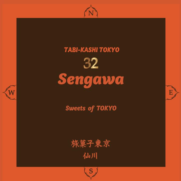 旅菓子東京32番仙川