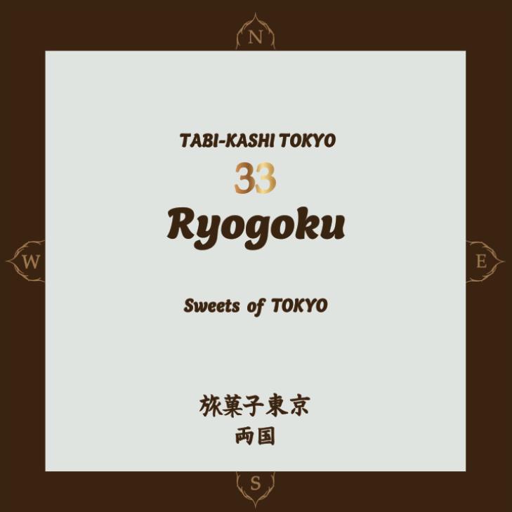 旅菓子東京33番両国