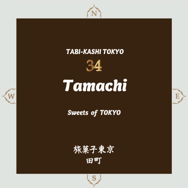 旅菓子東京34番田町