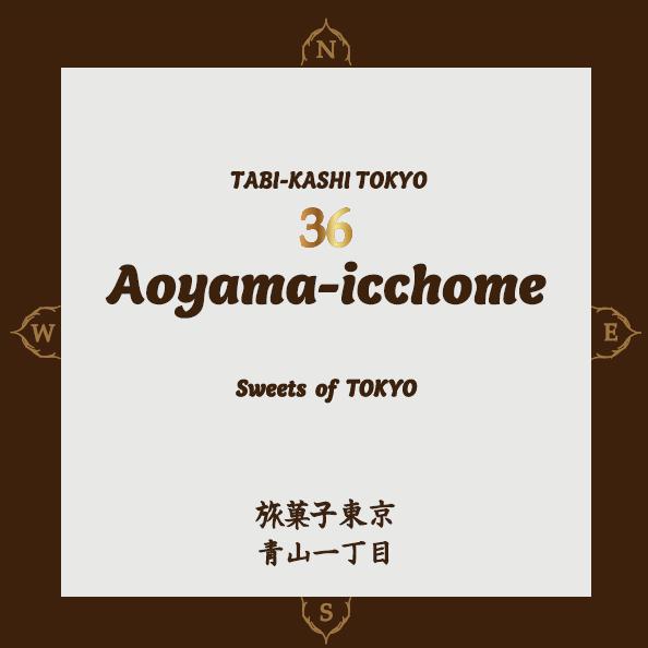 旅菓子東京36番青山一丁目