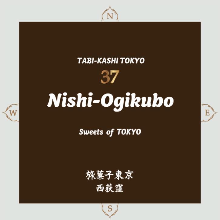 旅菓子東京37番西荻窪