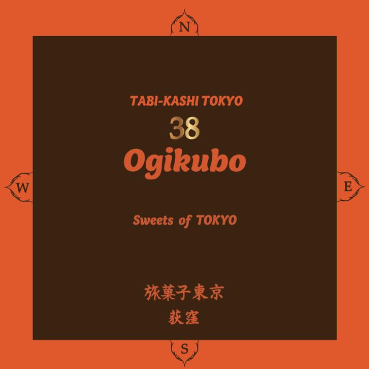 旅菓子東京38番荻窪