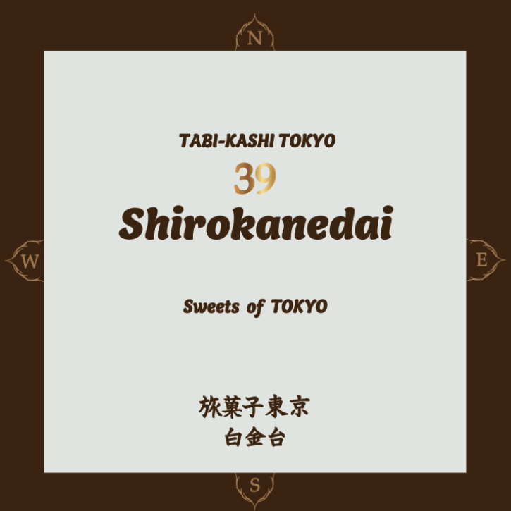 旅菓子東京39番白金台