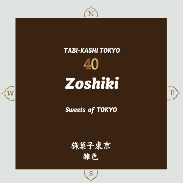 旅菓子東京40番
