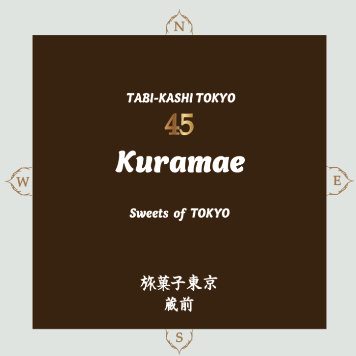旅菓子東京45番蔵前