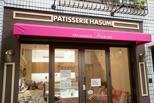 Patisserie HASUMI パティスリーハスミ