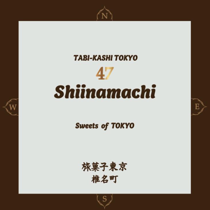 旅菓子東京47番