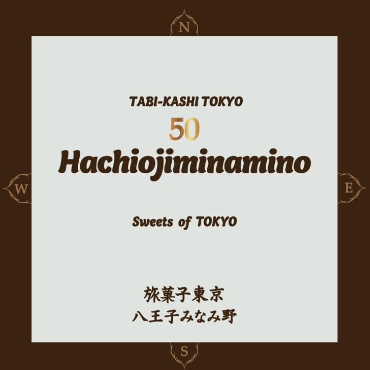 旅菓子東京50番八王子みなみ野