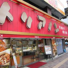 旅菓子東京51番 店舗