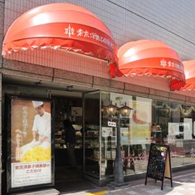 旅菓子東京27番 店舗