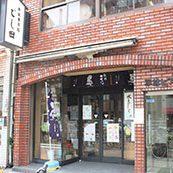 旅菓子東京33番 店舗