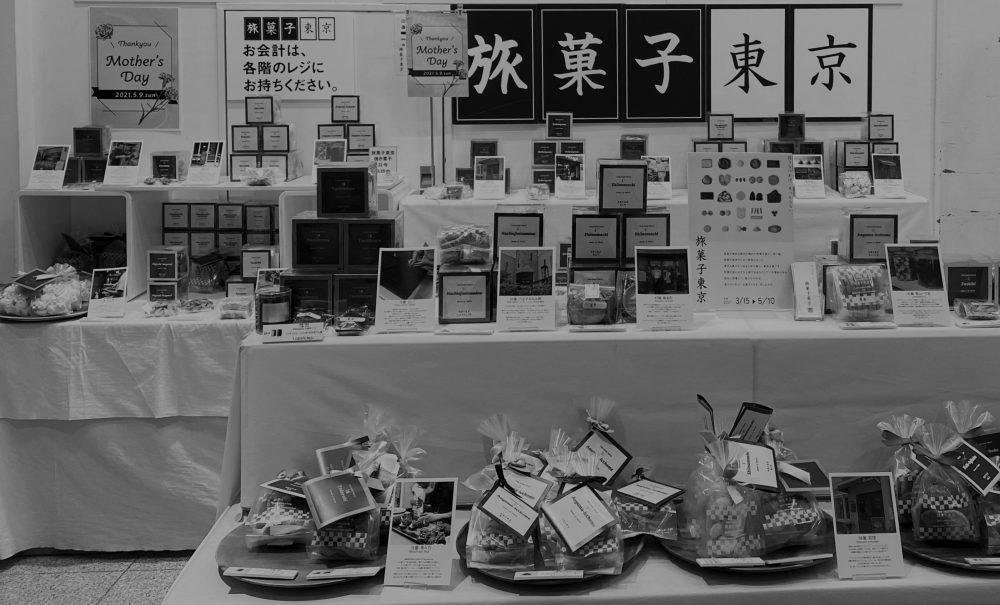 旅菓子売り場