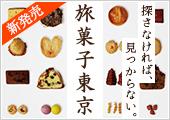 47CLUB 旅菓子東京公式通販
