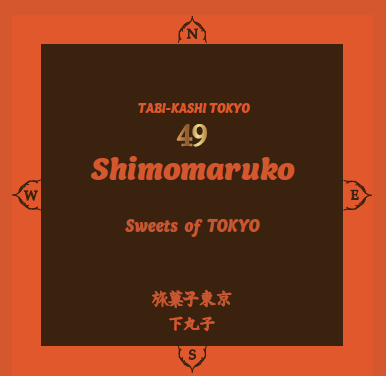 旅菓子東京49番下丸子
