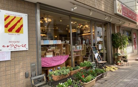 旅菓子東京49番 店舗紹介