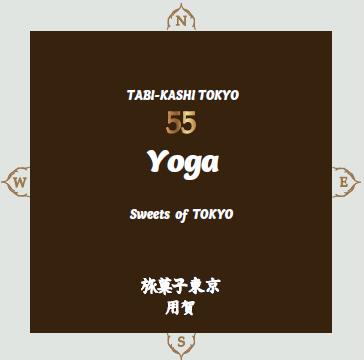 旅菓子東京55番用賀